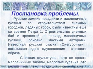 Постановка проблемы. Русские зимние праздники и масленичные гулянья со строит