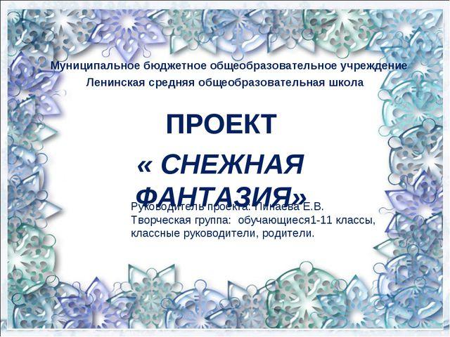 Муниципальное бюджетное общеобразовательное учреждение Ленинская средняя общ...