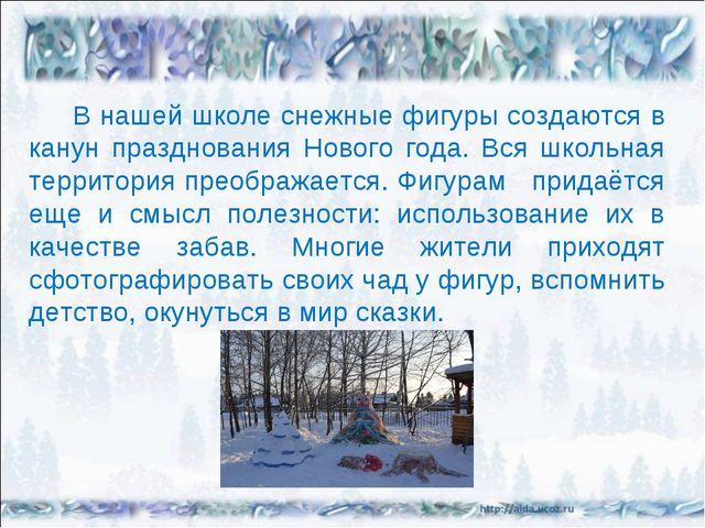 В нашей школе снежные фигуры создаются в канун празднования Нового года. Вся...