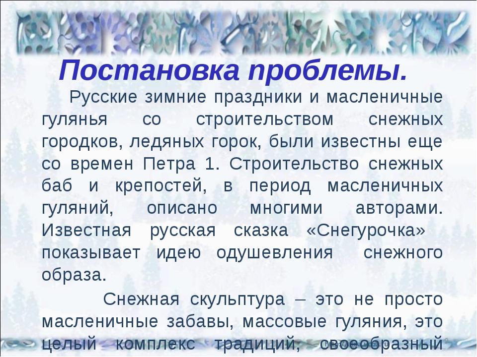 Постановка проблемы. Русские зимние праздники и масленичные гулянья со строит...
