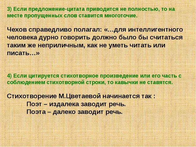 3) Если предложение-цитата приводится не полностью, то на месте пропущенных с...