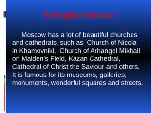 The sights of Moscow Moscow has a lot of beautiful churches and cathedrals, s