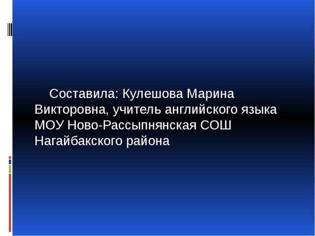 Составила: Кулешова Марина Викторовна, учитель английского языка МОУ Ново-Ра...