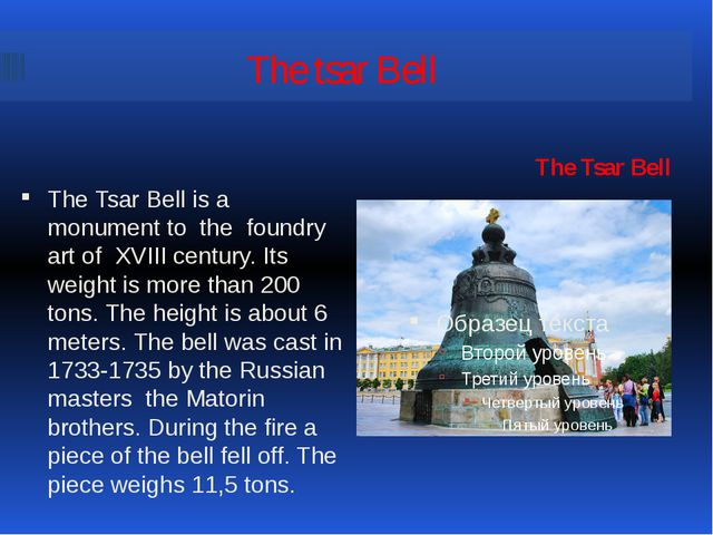 The tsar Bell The Tsar Bell The Tsar Bell is a monument to the foundry art of...