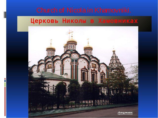 Церковь Николы в Хамовниках Church of Nicola in Khamovniki.