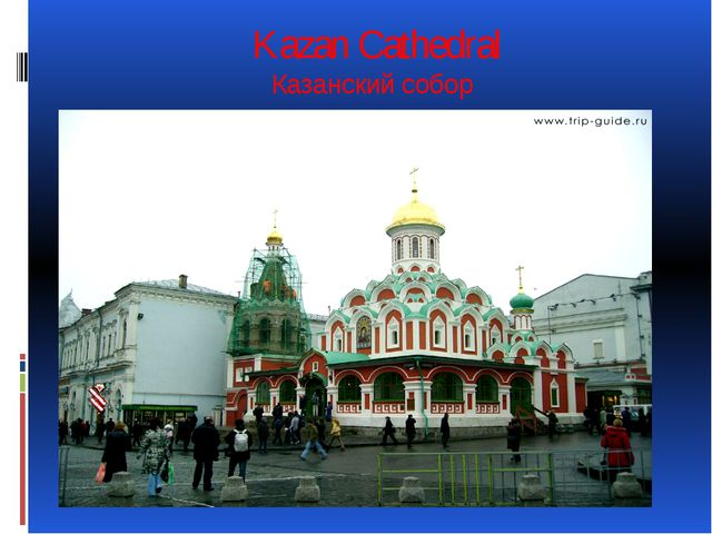Kazan Cathedral Казанский собор