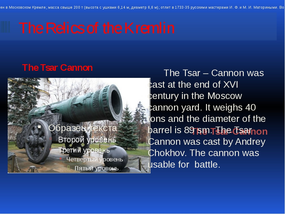 The Relics of the Kremlin The Tsar Cannon The Tsar-Cannon The Tsar – Cannon w...