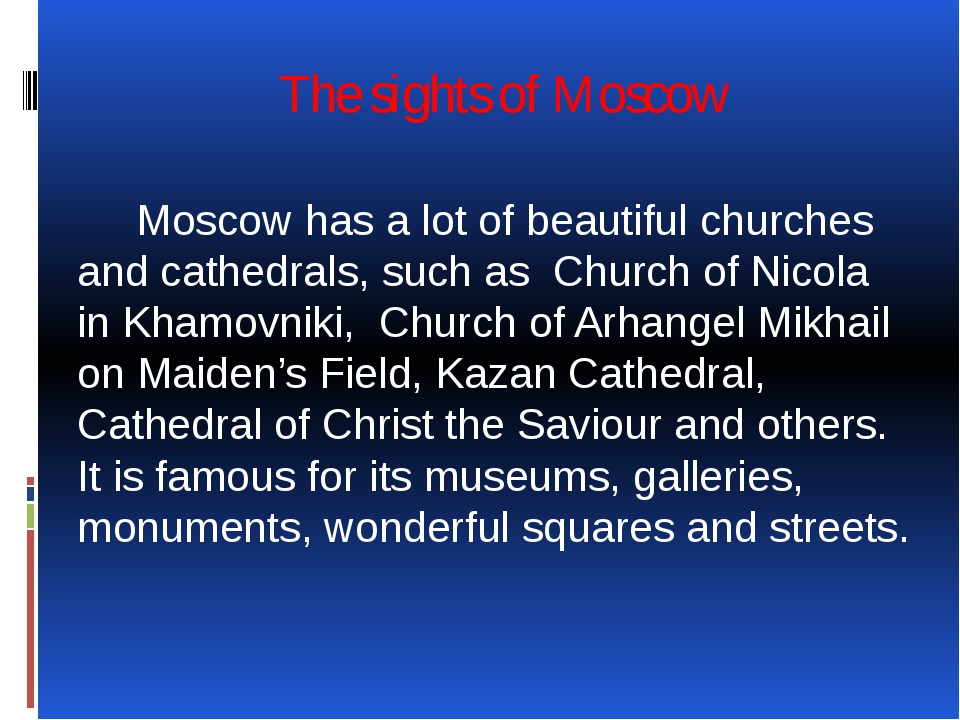 The sights of Moscow Moscow has a lot of beautiful churches and cathedrals, s...