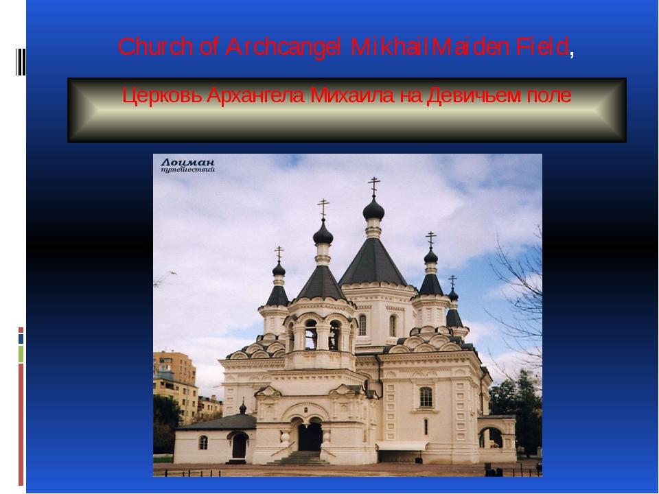 Церковь Архангела Михаила на Девичьем поле Church of Archcangel MikhailMaiden...