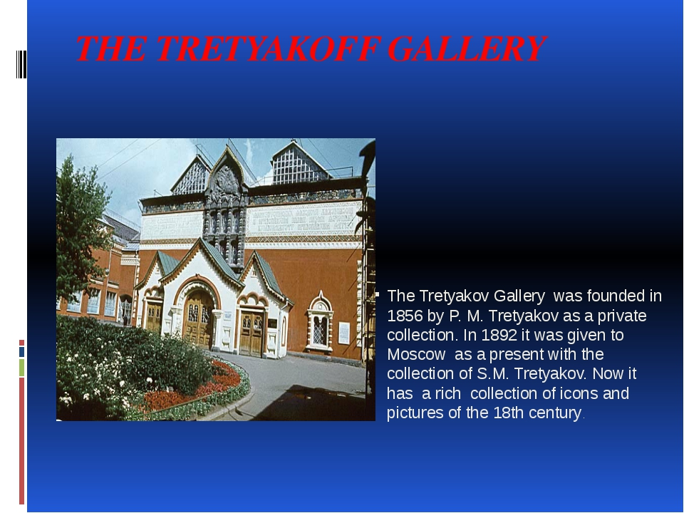 THE TRETYAKOFF GALLERY The Tretyakov Gallery was founded in 1856 by P. M. Tre...