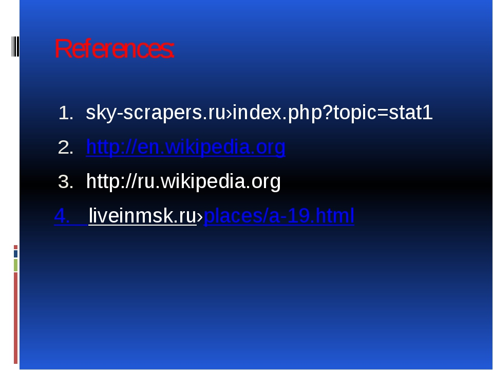 References: sky-scrapers.ru›index.php?topic=stat1 http://en.wikipedia.org htt...