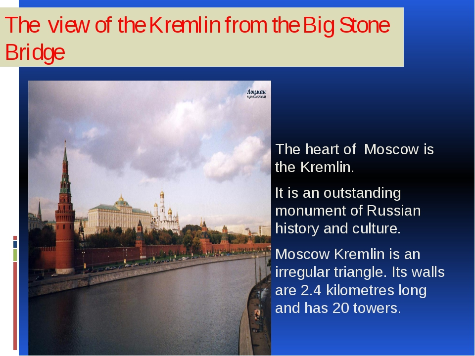 The view of the Kremlin from the Big Stone Bridge The heart of Moscow is the...
