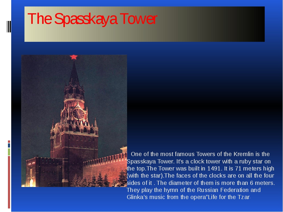 The Spasskaya Tower One of the most famous Towers of the Kremlin is the Spass...