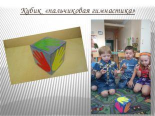 Кубик «пальчиковая гимнастика»
