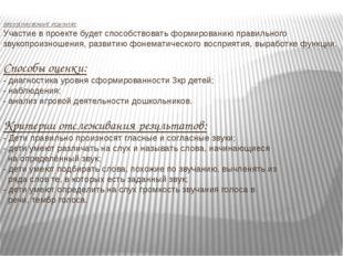 Участие в проекте будет способствовать формированию правильного звукопроизнош