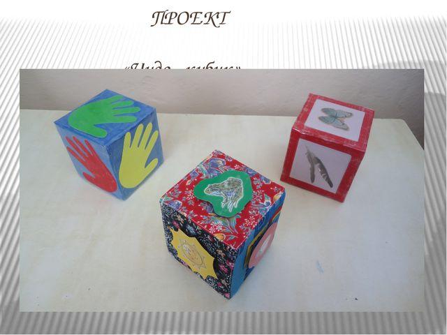 ПРОЕКТ  «Чудо - кубик»