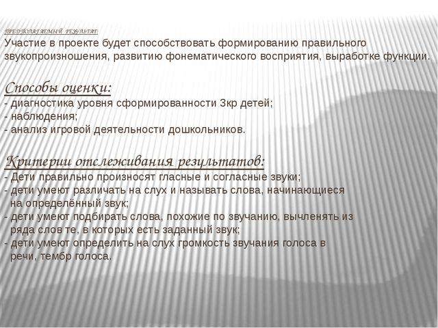 Участие в проекте будет способствовать формированию правильного звукопроизнош...