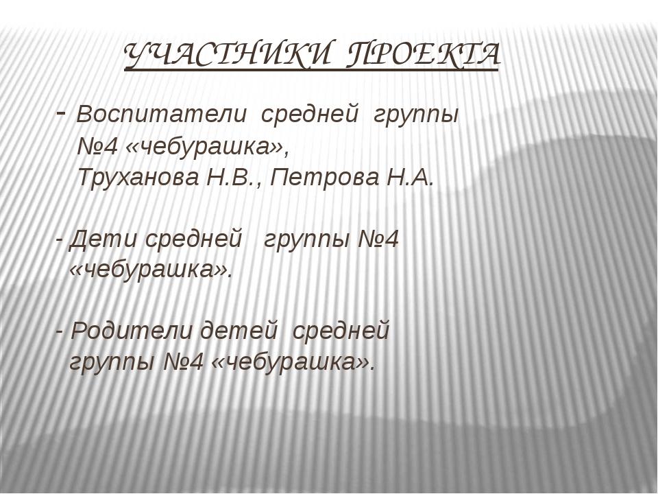 - Воспитатели средней группы №4 «чебурашка», Труханова Н.В., Петрова Н.А. -...