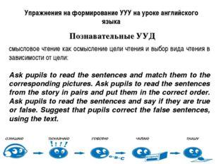 Упражнения на формирование УУУ на уроке английского языка Познавательные УУД