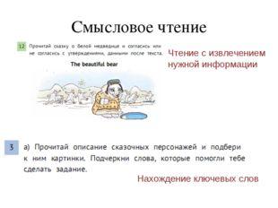 Cмысловое чтение Чтение с извлечением нужной информации Нахождение ключевых с