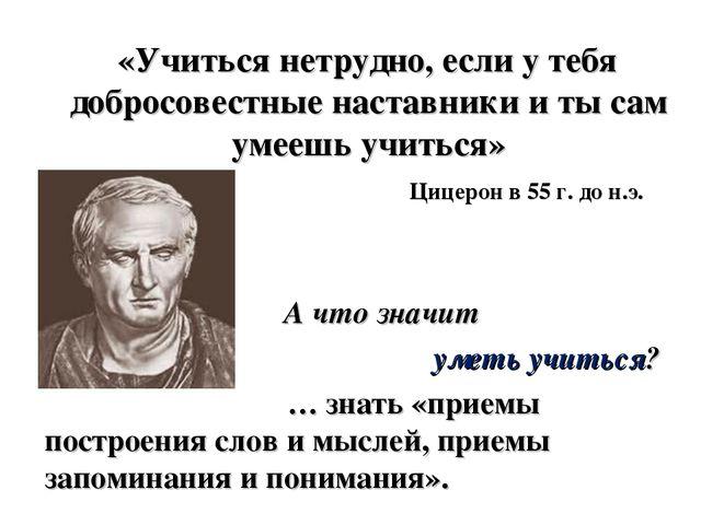 «Учиться нетрудно, если у тебя добросовестные наставники и ты сам умеешь учи...