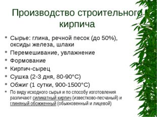 Производство строительного кирпича Сырье: глина, речной песок (до 50%), оксид