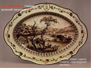 Джозая Вежвуд. Сервис с зеленой лягушкой. 1773-1774. Фаянс «цвета сливок», на