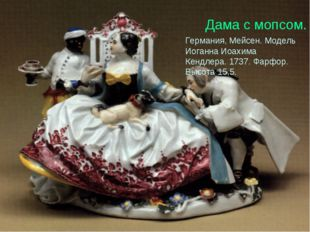 Дама с мопсом. Германия, Мейсен. Модель Иоганна Иоахима Кендлера. 1737. Фарфо