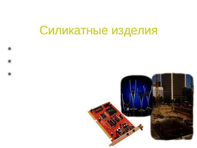 Силикатные изделия Керамические изделия Стеклянные изделия Вяжущие изделия
