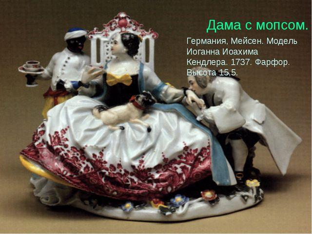 Дама с мопсом. Германия, Мейсен. Модель Иоганна Иоахима Кендлера. 1737. Фарфо...