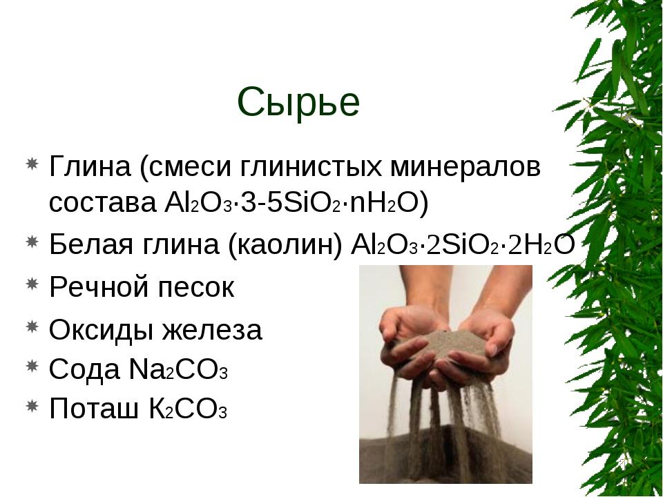 Сырье Глина (смеси глинистых минералов состава Al2O3·3-5SiO2·nH2O) Белая глин...