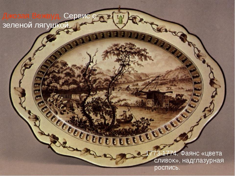 Джозая Вежвуд. Сервис с зеленой лягушкой. 1773-1774. Фаянс «цвета сливок», на...