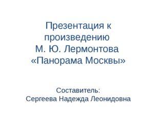 Презентация к произведению М. Ю. Лермонтова «Панорама Москвы» Составитель: Се