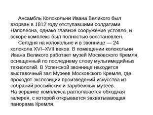 Ансамбль Колокольни Ивана Великого был взорван в 1812 году отступавшими солд