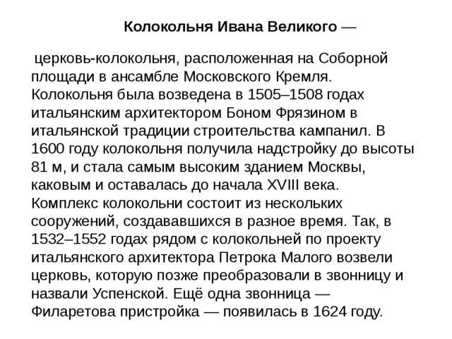 Колокольня Ивана Великого — церковь-колокольня, расположенная на Соборной пл...
