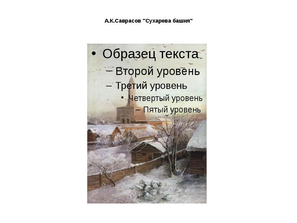 """А.К.Саврасов """"Сухарева башня"""""""