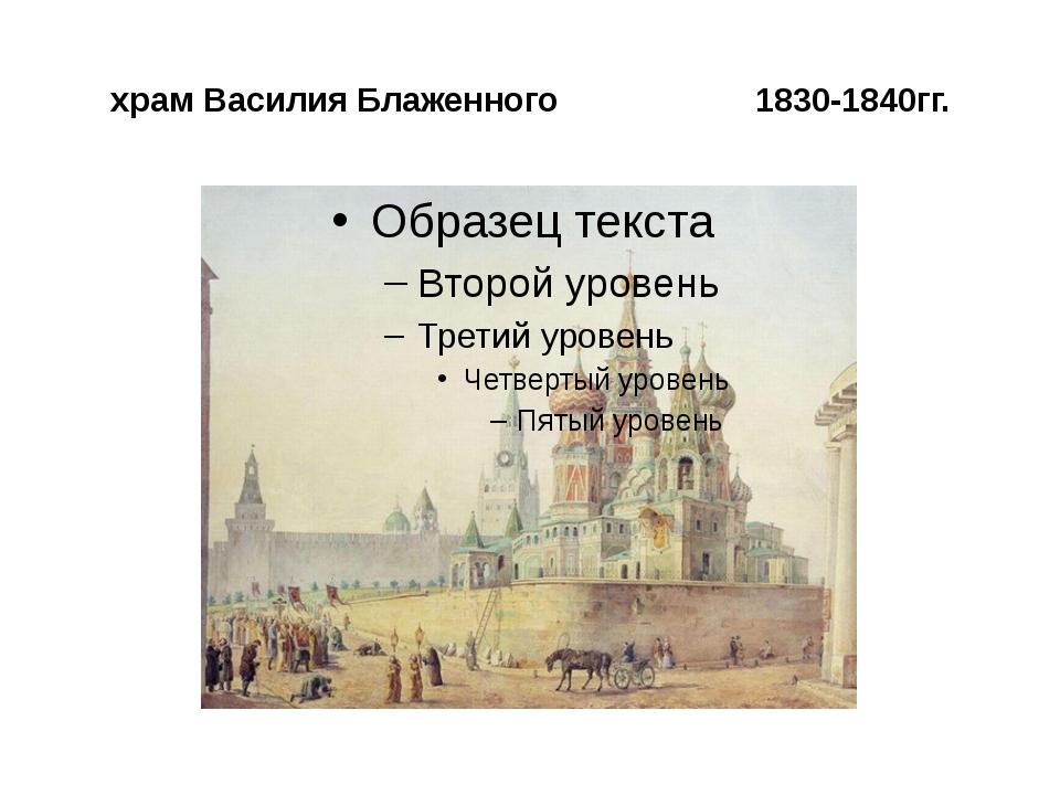 храм Василия Блаженного 1830-1840гг.