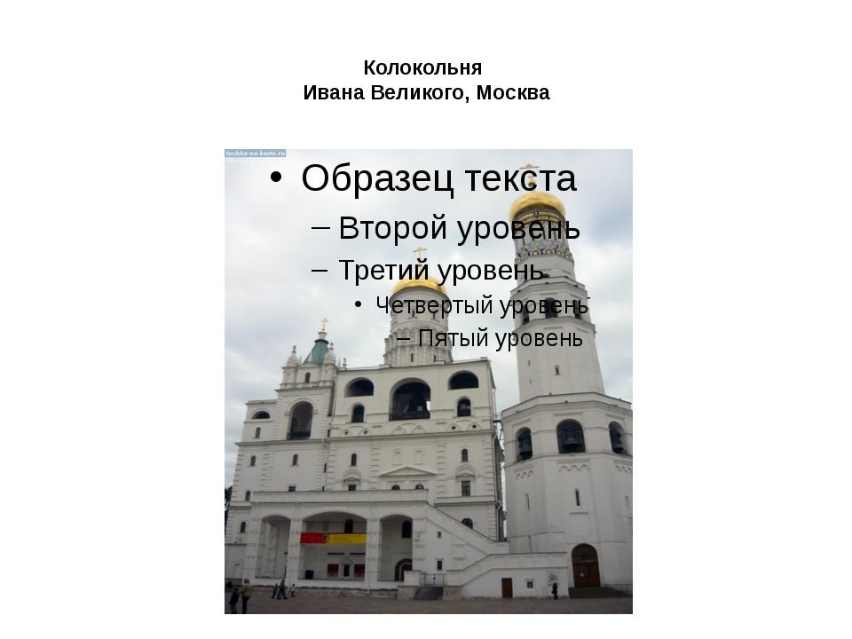 Колокольня Ивана Великого, Москва