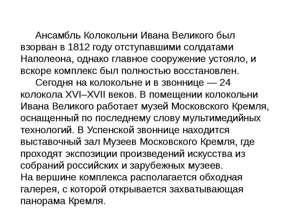 Ансамбль Колокольни Ивана Великого был взорван в 1812 году отступавшими солд...