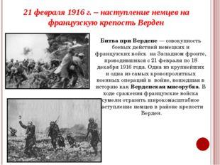21 февраля 1916 г. – наступление немцев на французскую крепость Верден Битва