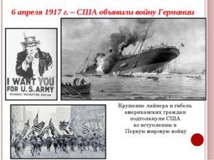 6 апреля 1917 г. – США объявили войну Германии Крушение лайнера и гибель амер
