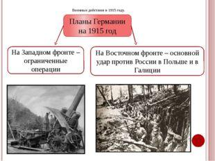 Военные действия в 1915 году. Планы Германии на 1915 год На Западном фронте –
