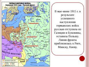 В мае-июне 1915 г. в результате успешного наступления германских войск русска