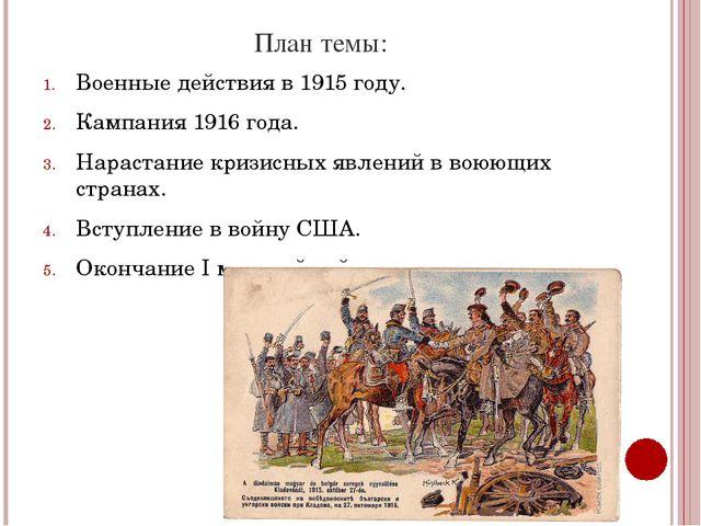 План темы: Военные действия в 1915 году. Кампания 1916 года. Нарастание кризи...