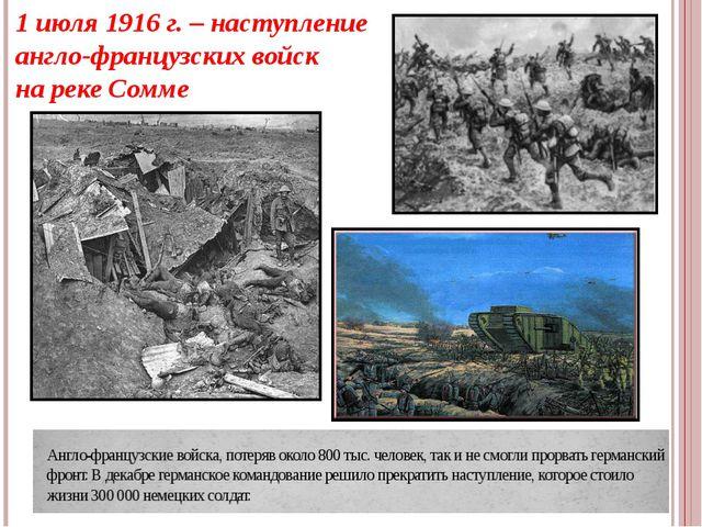 1 июля 1916 г. – наступление англо-французских войск на реке Сомме