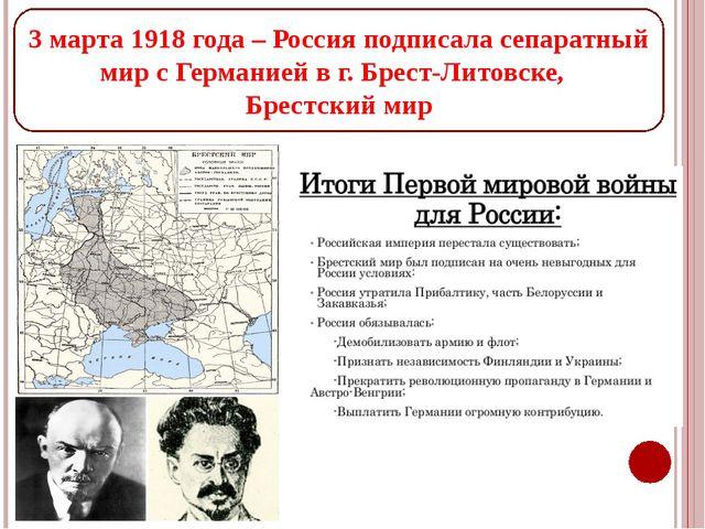 3 марта 1918 года – Россия подписала сепаратный мир с Германией в г. Брест-Ли...