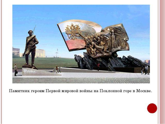 Памятник героям Первой мировой войны на Поклонной горе в Москве.