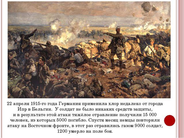 22 апреля 1915-го года Германия применила хлор недалеко отгорода Ипр вБельг...