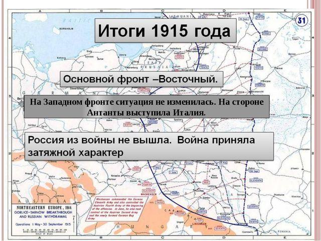 На Западном фронте ситуация не изменилась. На стороне Антанты выступила Италия.