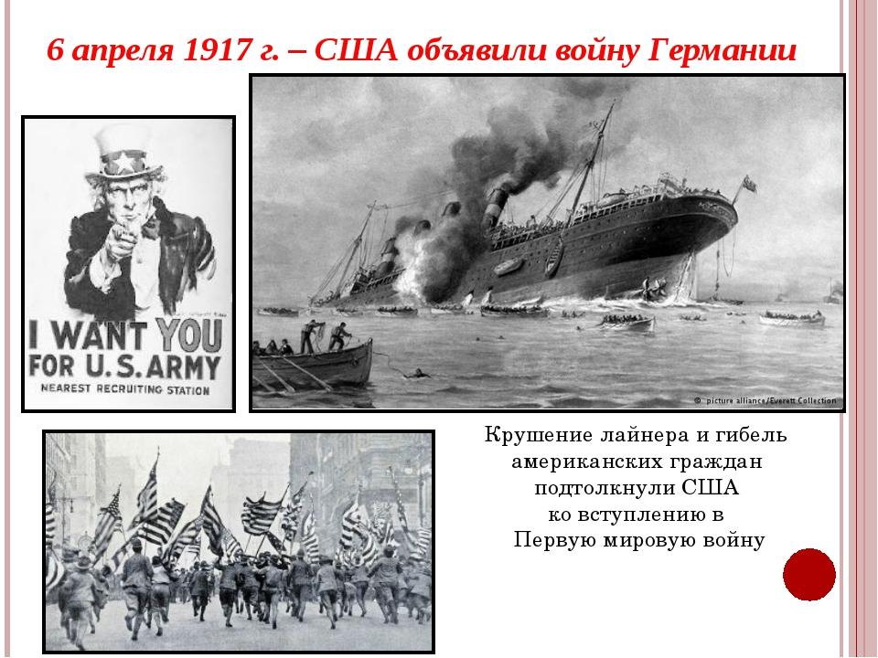6 апреля 1917 г. – США объявили войну Германии Крушение лайнера и гибель амер...